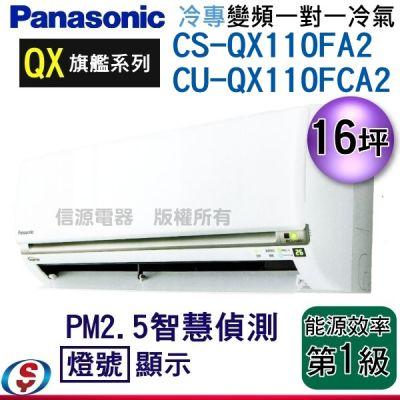 送2000元!可議價16坪nanoeX+G負離子【Panasonic冷專變頻一對一】CS-QX110FA2+CU-QX110FCA2