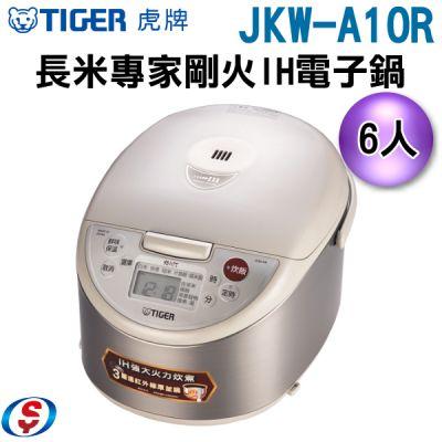 TIGER 虎牌6人份長米專家剛火IH電子鍋 JKW-A10R
