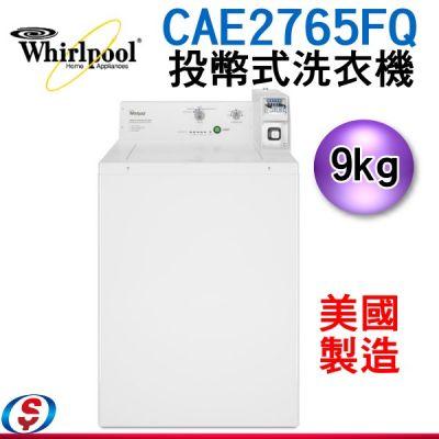 (可議價)9公斤【Whirl...