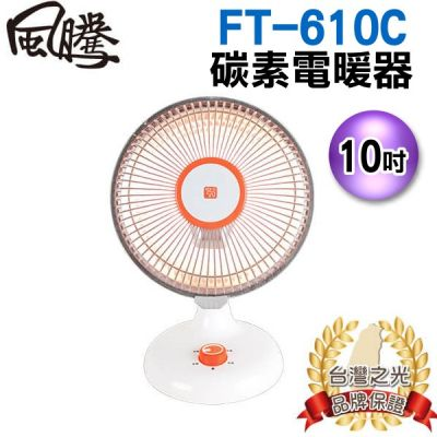 風騰 10吋碳素電暖器FT-...