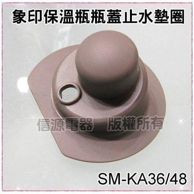 象印 保溫瓶專用止水墊圈 BB402009M-00 (SM-KA36 / SM-KA48 專用)