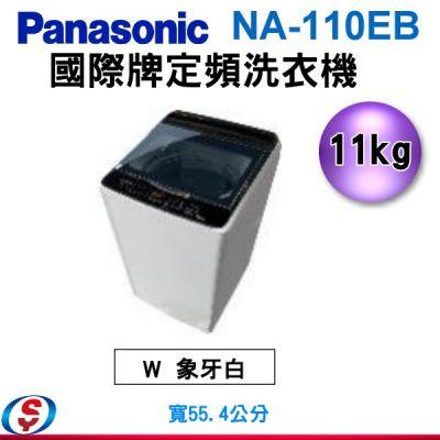 11公斤 Panasonic國際牌 定頻洗衣機NA-110EB/NA-110EB-W