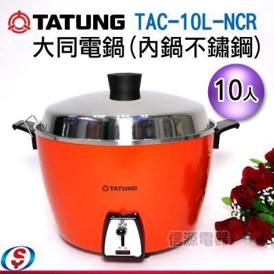 10人份TATUNG大同電鍋(簡配款)TAC-10L-NCR