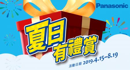 108/04/15~108/08/19 國際牌 夏日有禮賞 好禮送不完