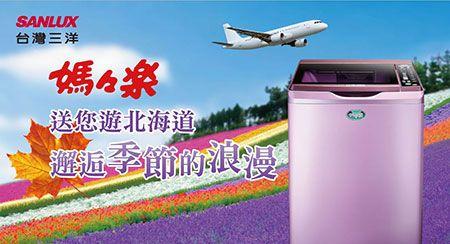 108/04/11~108/06/15 台灣三洋・送北海道機票