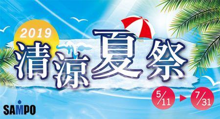 108/05/11~108/07/31 聲寶・清涼夏季